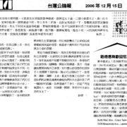 33. Ruth Mail Box 路德信箱(台灣公論報) by 葉李麗貞