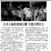 逆風行腳在紐約、民主100護台灣 / 2008