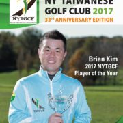 1211. NY Taiwanese Golf Club 2017 33rd Anniversary Edition / NY Taiwanese Golf Club / 12/2017/Magazines/雜誌