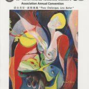 1216. 30th North America Taiwanese Women's Association Annual Convention 第30屆北美洲台灣婦女會年會手冊 / NATWA /04/2018/Magazines/雜誌