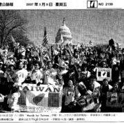 台美人紀念228六十週年 「March for Taiwan」 / 2007