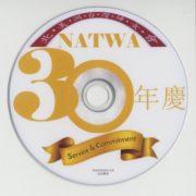 104. NATWA 30TH ANNIVERSARY 北美洲台灣婦女會30年慶