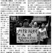北加州台灣人反馬、反中遊行 2008