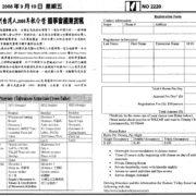 43. Taiwanese American Cross-Talks 北美洲台灣人秋令營國是會議 2008