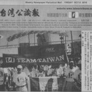 南加州橙縣台美人組 Team Taiwan 參與 Race for Cure