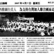 西雅圖台美人 為支持台灣加入聯合國而走 2007