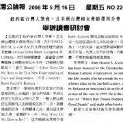 讀書研討會 by 紐約區台灣人筆會、北美洲台灣婦女會紐澤西分會