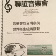 127. Friendship Concert 連誼音樂會 by Global Alliance For Democracy and Peace & NATMA / Philadelphia, Glenside, PA on 05/03/2008