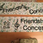 125. International Spring Festival placard and Friendship Concert by TAA/ Greater Philadelphia Chapter, Lansdale, PA in 05/2018