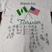 62. T-Shirt of March For Taiwan 2009