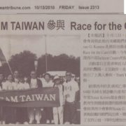 NJ Team Taiwan 參與 Race for Cure