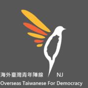 12. Overseas Taiwanese for Democracy NJ 海外台灣青年陣線紐澤西分會