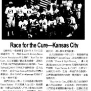 Race for Cure - Kansas City