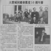 Taiwanese Association of America Greater Philadelphia Chapter (TAA/GP)(大費城台灣同鄉會的活動)