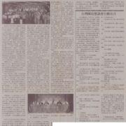 台灣國是懇談會 by 紐約台灣基督長老教會 2011