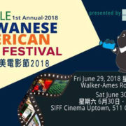 Taiwanese American Film Festival in Seattle