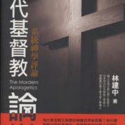 1232. 現代基督教論辯 / 林建中 /03/2014/Religion/宗教