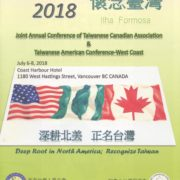 1235. 2018 Joint Annual Conference of Taiwanese Canadian Association and Taiwanese American Conference-West Coast 加台會年會和美西夏令會 / TACWC /07/2018/Magazines/雜誌