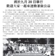Houston Taiwan Institute for Senior Citizens (HTISC) Cup Golf Tournament 松年杯高爾夫球賽