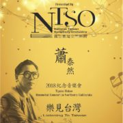 9. Listening to Taiwan – Tyzen Hsiao Memorial Concert【樂見臺灣】蕭泰然紀念音樂會 by National Taiwan Symphony Orchestra 國立臺灣交響樂團, San Jose, CA on 08/04/2018