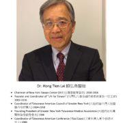 2. Dr. Hong Tien Lai 賴弘典醫師