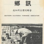 Newsletter of Southern California Taiwanese Association 南加州台灣同鄉會鄉訊