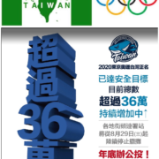 11. T. A. Support Taiwan to Use Taiwan's Name for Participating in 2020 Tokyo Olympics