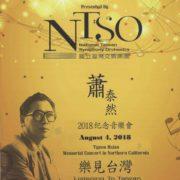 112Tyzen Hsiao History 【台灣演義】台灣音樂家 蕭泰然傳 03/01/2015