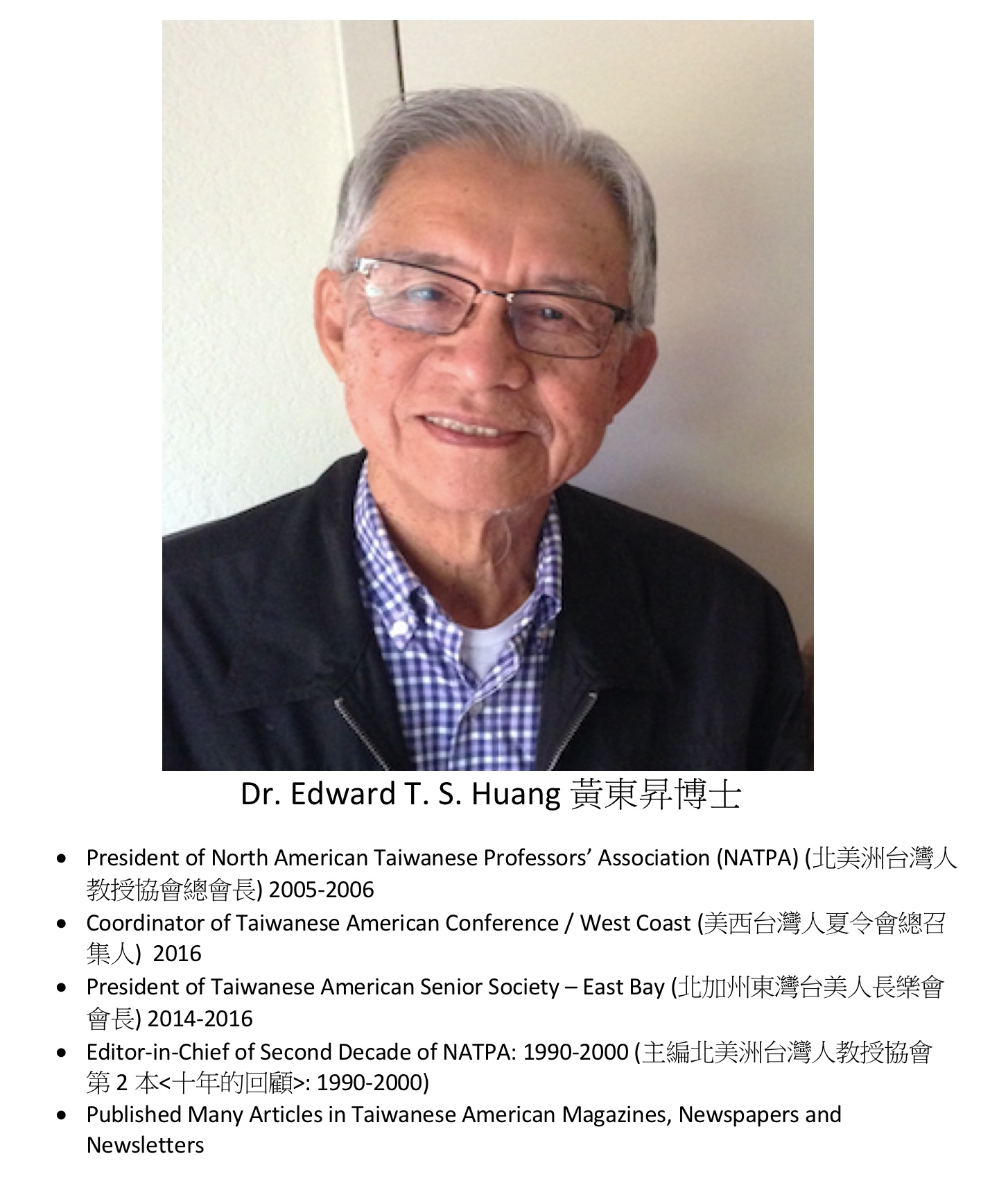 56. Dr. Edward T. S. Huang 黃東昇博士