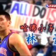 113. Jeremy Lin【台灣演義】哈佛小子 林書豪 08/17/2013