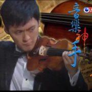 111. Violinist Yu-Chien Tseng 【台灣演義】小提琴家 曾宇謙 08/09/2015
