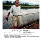 44. Dr. Mu-Sheng Wu 吳木盛 博士