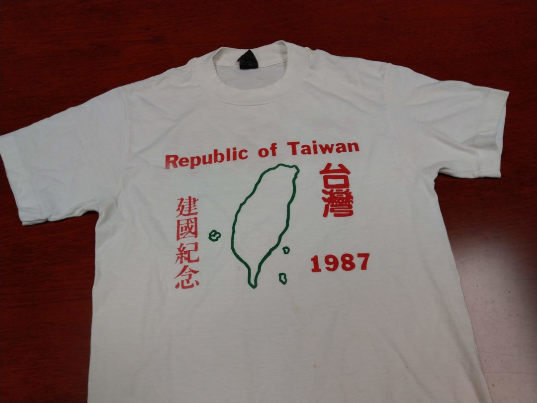 92425913 T-shirt of Organization for Taiwan Nation-Building. Donated by Dr. S. Lim  07/2018