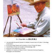 18. Dr. Chao-Min Liu 劉兆民博士