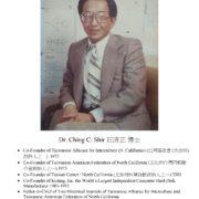 61. Dr. Ching C. Shir 石清正博士