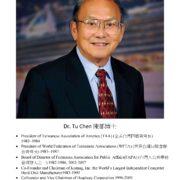 25. Dr. Tu Chen 陳都博士