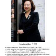 14. Patsy Fang Chen 方秀蓉