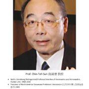 40. Prof. Chin-Teh Sun 孫錦德教授