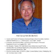 63. Prof. Sze-ya Yeh 葉思雅教授