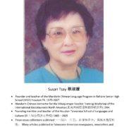 24.  Susan Tsay 蔡淑媛