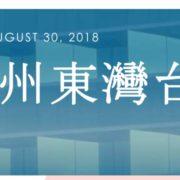 East Bay Taiwanese Association (EBTA) (北加州東灣台灣同鄉會鄉訊)