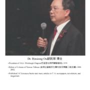 120. Dr. Binsiong Ou 胡民祥博士