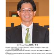 68. Dr. Minze Chien 簡明子博士