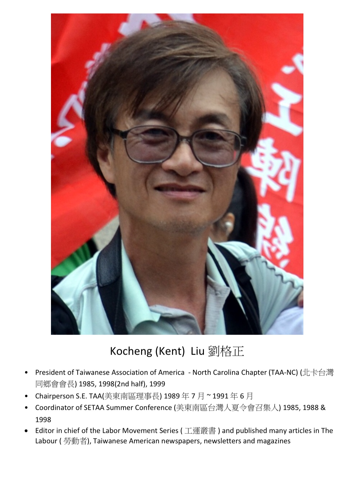 97. Kocheng (Kent) Liu 劉格正
