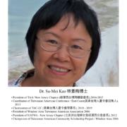 87. Dr. Su-Mei Kao 林素梅博士