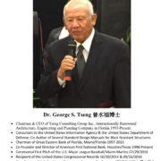 96. Dr. S. George Tseng 曾水福博士