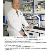 76. Prof. Gwo Jaw Wang  王國照教授