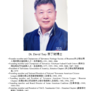 86. Dr. David Tsay 蔡丁財博士