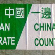72. Taiwan Flags台灣旗-台灣正名由台北世大運出發/07/2017