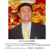117. Bro Cheng Hsu 許伯丞